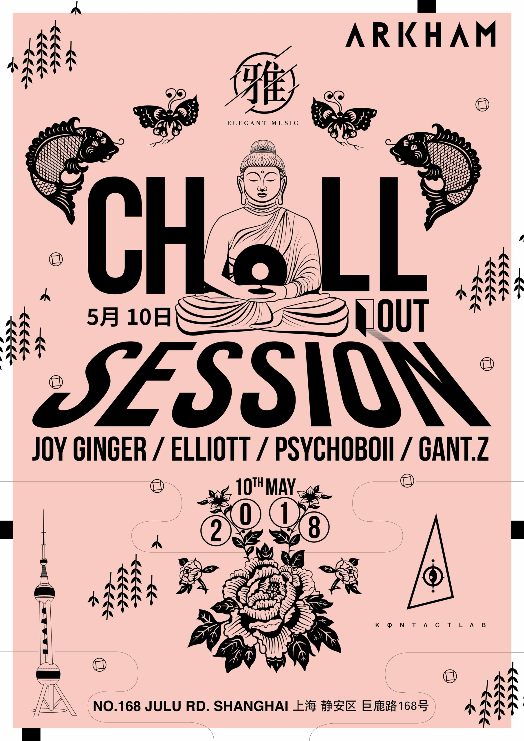Chill out sessions poster
