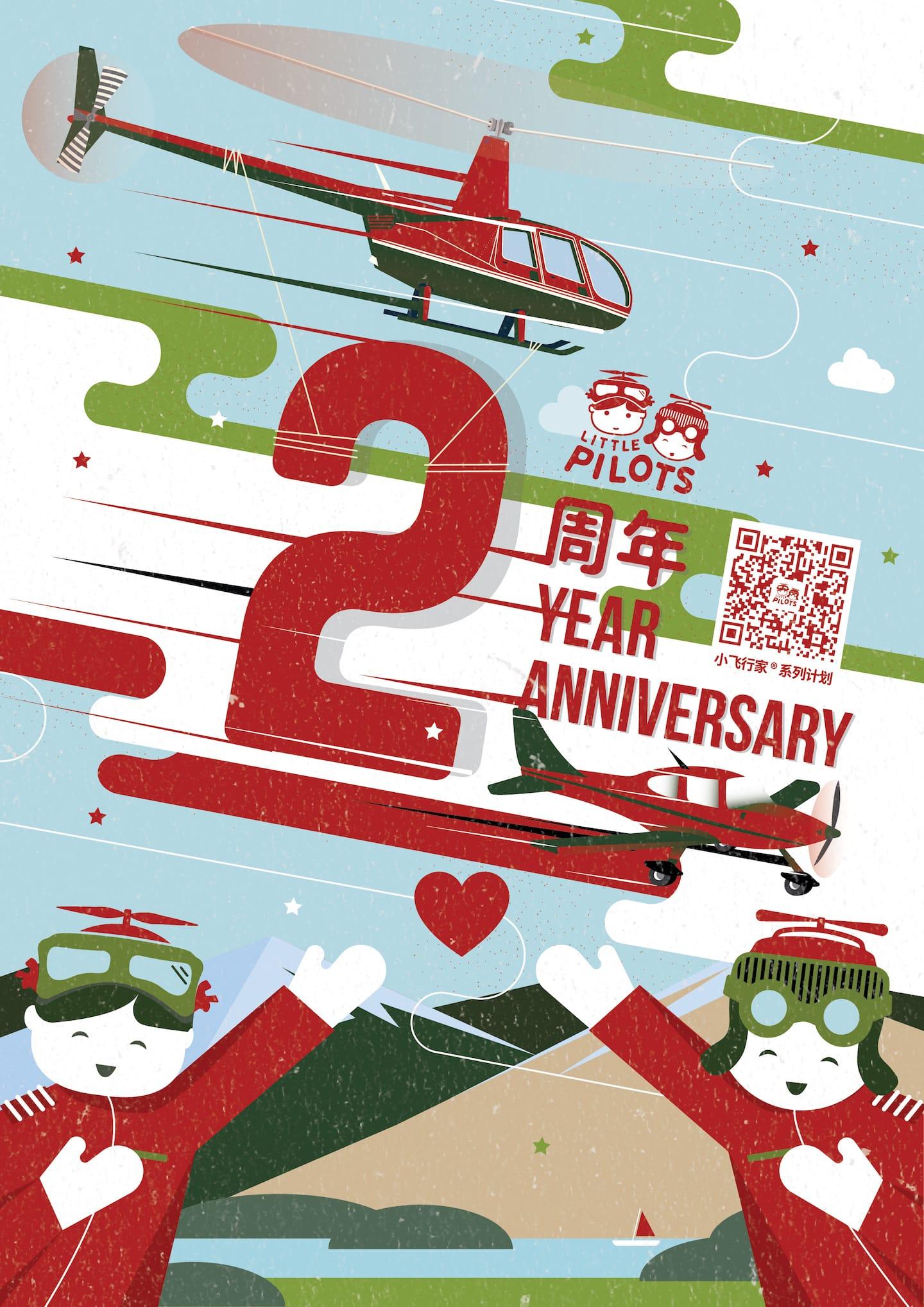 2 year anniversary poster