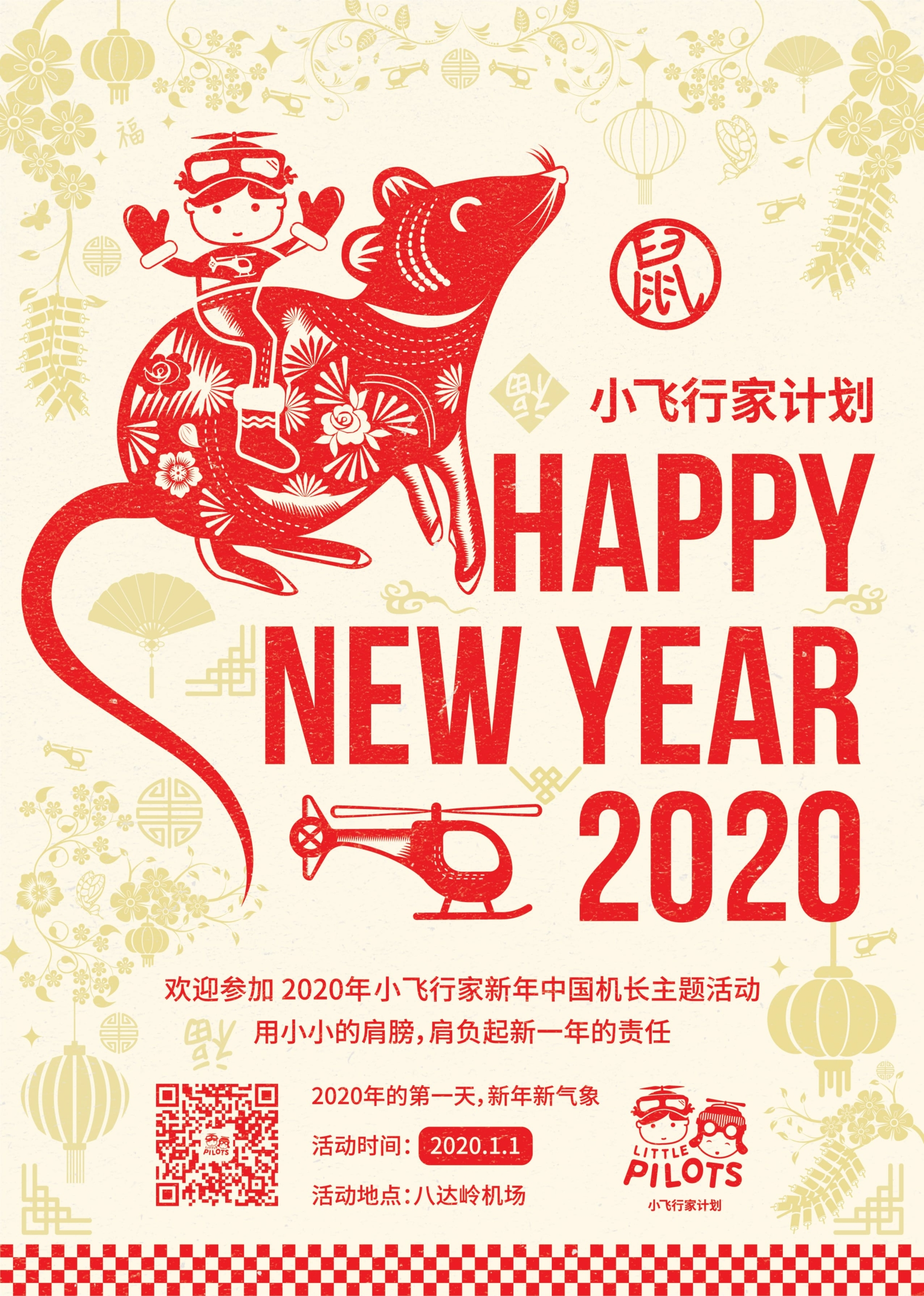Chinese New Year 2020 Poster